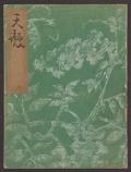 Cover of Koetsu utaibon hyakuban v. 39