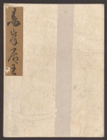 Cover of Koetsu utaibon hyakuban v. 40