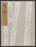 Cover of Koetsu utaibon hyakuban v. 48