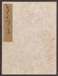 Cover of Koetsu utaibon hyakuban v. 49