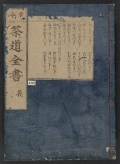 Cover of Kokon chadō zensho v. 2