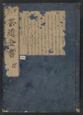 Cover of Kokon chadō zensho v. 3