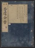 "Cover of ""Kokon chadō zensho"""