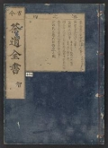 "Cover of ""Kokon chadō zensho"""