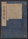 Cover of Kokon chadō zensho v. 5
