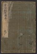 """Cover of """"Kokon kaji bikō"""""""