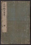 Cover of Kokon kaji bikō v. 2