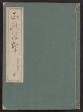 Kono hana / [henshū Miyatake Gaikotsu]