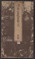 Cover of Konpon ikebana hyakkashiki