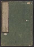 Cover of Koryul, ikebana saizu