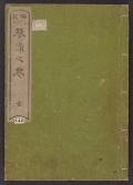 Cover of Kotoura no hana