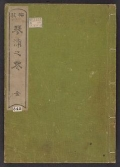 """Cover of """"Kotoura no hana"""""""