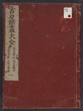 Cover of Kotō meitsukushi taizen