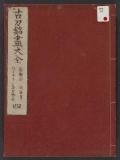Cover of Kotō meitsukushi taizen v. 4