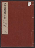 Cover of Kotō meitsukushi taizen v. 8