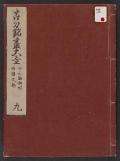 """Cover of """"Kotō meitsukushi taizen"""""""