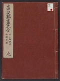 "Cover of ""Kotō meitsukushi taizen"""