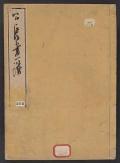 "Cover of ""[Kōchō gafu v. 2, c. 2"""