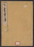 Cover of [Kōchō gafu v. 2, c. 2