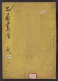 Cover of Kōchō gafu v. 1