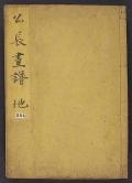 """Cover of """"Kōchō gafu"""""""