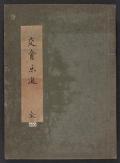 Cover of Kol,kai chadol,