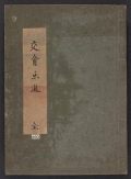 """Cover of """"Kōkai chadō"""""""