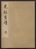 Cover of Kol,rin gafu v. 1