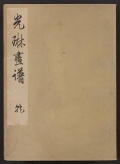 "Cover of ""Kōrin gafu v. 1"""