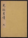 Cover of Kōrin gafu v. 1
