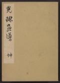 "Cover of ""Kōrin gafu v. 2"""