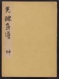 Cover of Kol,rin gafu v. 2