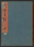 "Cover of ""Kōrin gafu"""