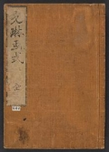 "Cover of ""Kōrin gashiki"""