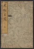 Cover of Kol,rin hyakuzu v. 1
