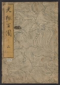 "Cover of ""Kōrin hyakuzu v. 1"""