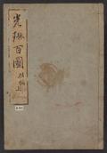 Cover of Kol,rin hyakuzu
