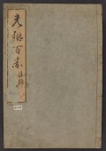 Cover of Kōrin hyakuzu v. 2