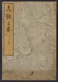 "Cover of ""Kōrin hyakuzu"""