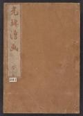 Cover of Kōrin manga