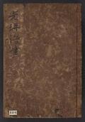 """Cover of """"Kōrin manga"""""""
