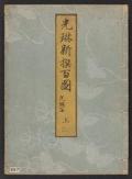 """Cover of """"Kōrin shinsen hyakuzu v. 1"""""""
