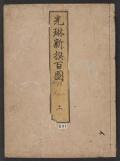 Cover of Kōrin shinsen hyakuzu v. 1