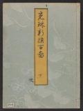 Cover of Kōrin shinsen hyakuzu v. 2