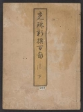 Cover of Kol,rin shinsen hyakuzu