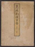 """Cover of """"Kōrin shinsen hyakuzu v. 2"""""""