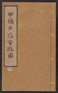 """Cover of """"Kōyō ikebana hyakuheizu"""""""