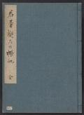 "Cover of ""Kundaikan sōchōki"""