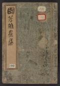 """Cover of """"Kuniyoshi zatsugashū"""""""