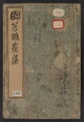 "Cover of ""Kuniyoshi zatsugashū"""